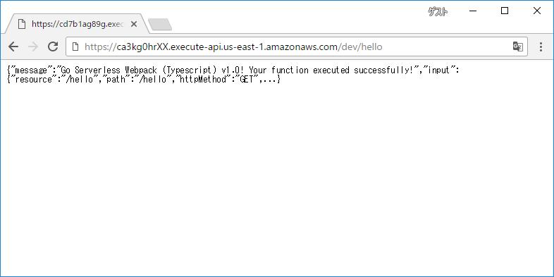 Serverless Framework と TypeScript でサーバレス開発事始め